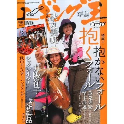 Lure magazine salt (ルアーマガジン・ソルト) 別冊 エギング王 Vol.14 2013年 11月号 [雑誌]