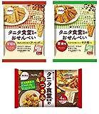 【セット品】栗山米菓 タニタ食堂監修のおせんべい・おつまみ3種セット(アーモンド・十六穀・おつまみ)各1袋