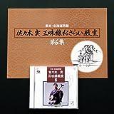 東北・北海道民謡 佐々木実三味線教室《第6集》■譜面1册・CD1枚セット
