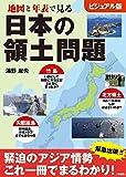 地図と年表で見る日本の領土問題 画像