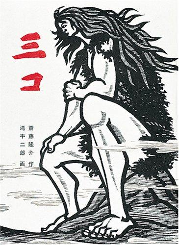 三コ (日本傑作絵本シリーズ)