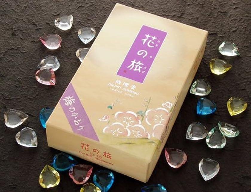 深める着替える褐色【微煙タイプ】梅に始まる日本人の美意識 「花の旅 梅のかおり」大バラ 奥野晴明堂