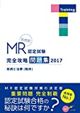 MR認定試験 完全攻略 問題集 2017 疾病と治療(臨床) (完・全・攻・略PERFECTシリーズ)