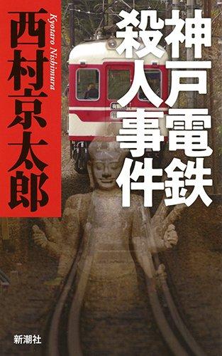 神戸電鉄殺人事件の詳細を見る