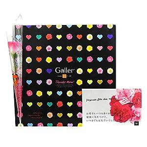 ガレー Galler ミニバーギフトボックス 24本入 (母へのメッセージカード付き) カーネーションセット