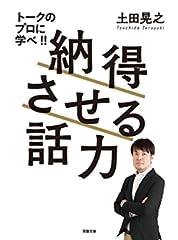 土田晃之 「ダサいんだけど」 巨人軍監督選考の不文律