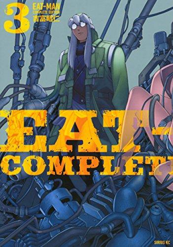 EAT-MAN COMPLETE EDITION(3) (シリウスKC)