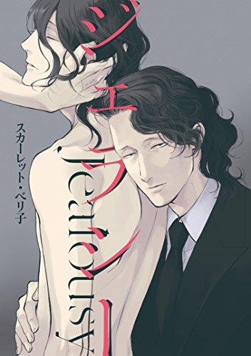 ジェラシー 第四回 <四代目・大和辰之> (ディアプラス・コミックス)の詳細を見る