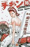 チキン 「ドロップ」前夜の物語(16)(少年チャンピオン・コミックス)