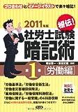 秘伝!社労士試験暗記術〈第1巻〉労働編〈2011年版〉