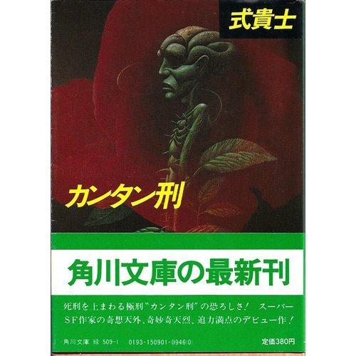 カンタン刑 (角川文庫 緑 509-1)の詳細を見る