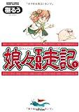 娘々TON走記 / 樹 るう のシリーズ情報を見る