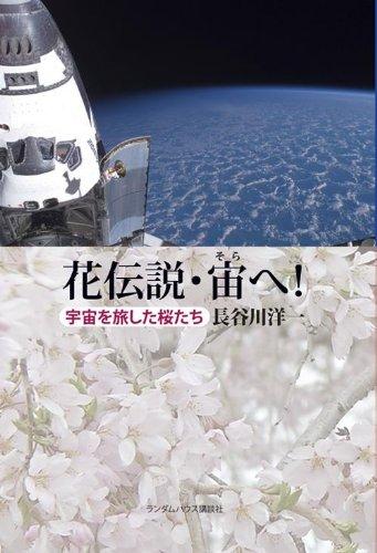 花伝説・宙へ! 宇宙を旅した桜たち