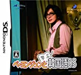 「ペ・ヨンジュンと学ぶ韓国語DS」の画像