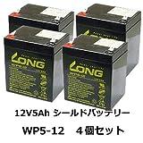 【4個セット】12V5Ah シールドバッテリー / WP5-12(完全密封型鉛蓄電池)