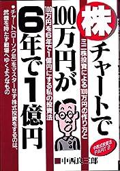 株・チャートで100万円が6年で1億円―中西式投資法〈PART2〉 (YELL books)