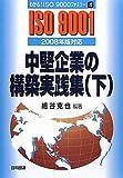 中堅企業の構築実践集〈下〉―2008年版対応 (わかる!ISO9000ファミリー)