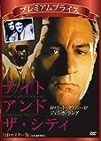 プレミアムプライス版 ナイト・アンド・ザ・シティ HDマスター版 [DVD]