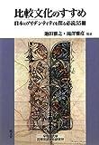 比較文化のすすめ―日本のアイデンティティを探る必読55冊 (地球・地域学のすすめシリーズ)