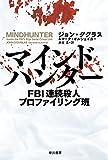 マインドハンター FBI連続殺人プロファイリング班 (ハヤカワ文庫NF)