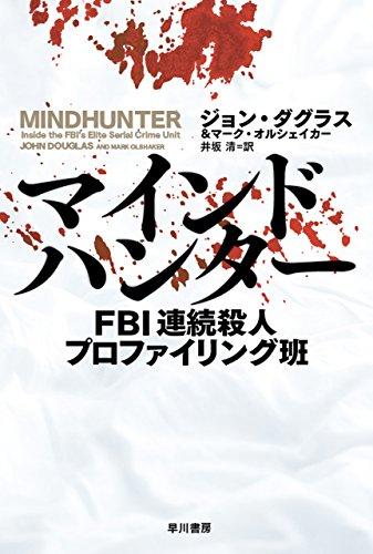 [画像:マインドハンター FBI連続殺人プロファイリング班 (ハヤカワ文庫NF)]