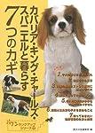 【バーゲンブック】 カバリア・キング・チャールズ・スパニエルと暮らす7つのカギ