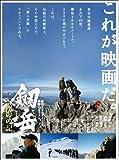 劔岳 撮影の記 標高3000メートル、激闘の873日[DVD]