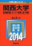 関西大学(全学部日程・センター利用入試〈中期〉) (2014年版 大学入試シリーズ)