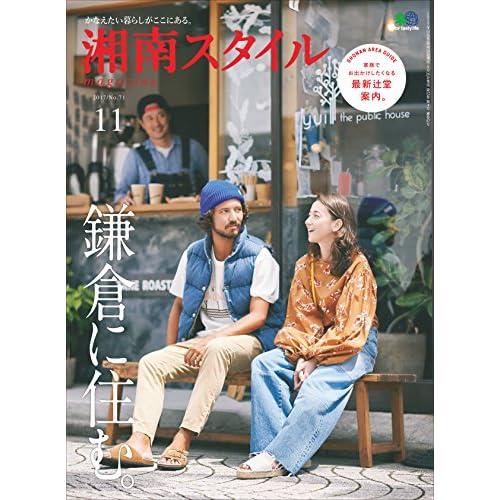 湘南スタイルmagazine 2017年11月号 第71号[雑誌]
