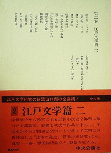 山口剛著作集〈第2〉江戸文学篇 (1972年)