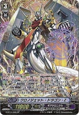カードファイトヴァンガードG 第14弾「竜神烈伝」/G-BT14/S09 クロノジェット・ドラゴン・Z SP