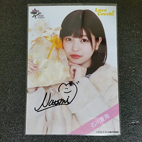【石川夏海/Love Cocchi】愛称が「あぶちゃん」な理由は?アキシブproject元メンバー!の画像