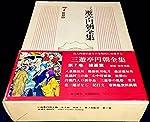 三遊亭円朝全集〈7〉雑纂篇 (1975年)