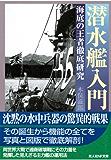 潜水艦入門 (光人社NF文庫)
