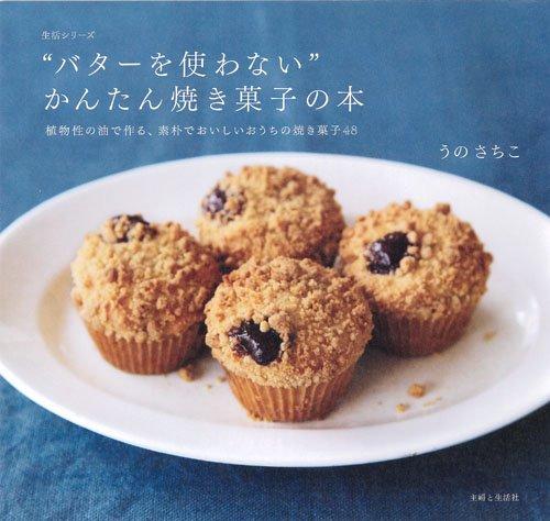 """""""バターを使わない""""かんたん焼き菓子の本の詳細を見る"""