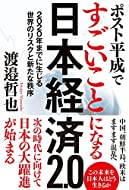 渡邉 哲也 (著)新品: ¥ 1,404ポイント:43pt (3%)12点の新品/中古品を見る:¥ 1,042より