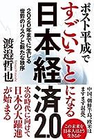 渡邉 哲也 (著)新品: ¥ 1,404ポイント:43pt (3%)10点の新品/中古品を見る:¥ 1,042より