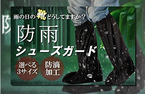 【防雨シューズガード】突然の雨に備えの一足 靴の上から装着 ソール付きレイン...