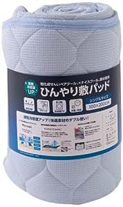 敷パッド 旭化成せんいペアクール×ナイスクール素材使用 シングル ブルー 47600102