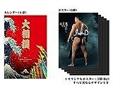 大相撲 2017年カレンダー (セブン&アイ限定ポスター1枚付き)