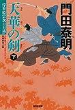 天華の剣 (下): 浮世絵宗次日月抄 (光文社時代小説文庫)