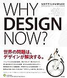 Image of なぜデザインが必要なのか――世界を変えるイノベーションの最前線
