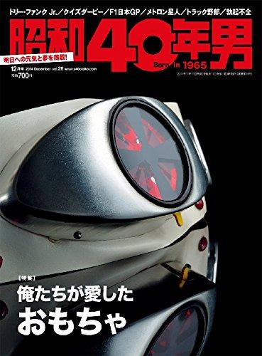 昭和40年男 2014年12月号の詳細を見る
