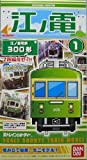 Bトレインショーティー 私鉄シリーズ 江ノ島電鉄 300形 標準色 2両セット