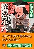蜂須賀小六 秀吉の天下取りを支えた男 PHP文庫