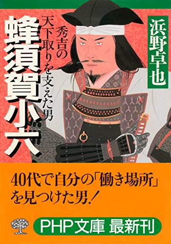 蜂須賀小六 秀吉の天下取りを支えた男 PHP文庫の詳細を見る