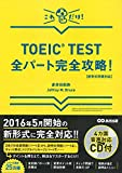 【新形式問題対応】これだけ! TOEIC TEST全パート完全攻略! 【CD付】