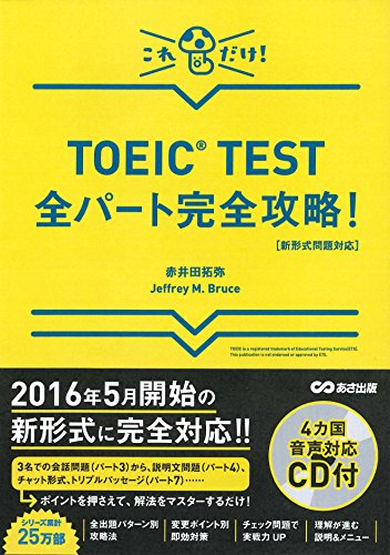 【新形式問題対応】これだけ! TOEIC TEST全パート完全攻略! 【CD付】の詳細を見る
