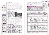 ユーキャンの全国通訳案内士<地理・歴史・一般常識・実務> 速習テキスト&予想模試【通訳案内の実務に対応! 】 (ユーキャンの資格試験シリーズ) 画像