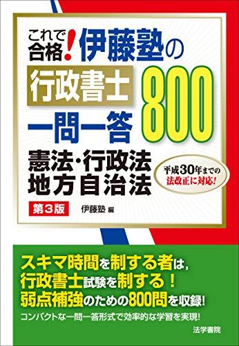これで合格!伊藤塾の行政書士一問一答800 憲法・行政法・地方自治法